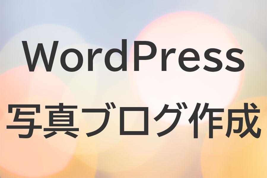 WordPress で写真ブログを作成する手順と便利なツールなどの紹介