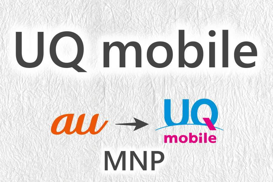 au から UQ mobile に MNP で乗り換えで月額料金を格安に